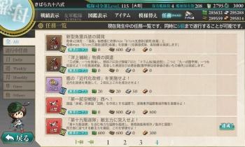 第十九駆逐隊任務達成