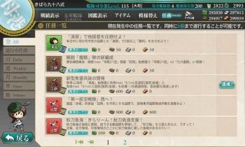 新型魚雷開発任務達成