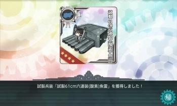 試製61cm六連装(酸素)魚雷ゲット
