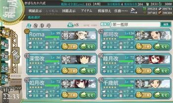 E-1海域出撃編成