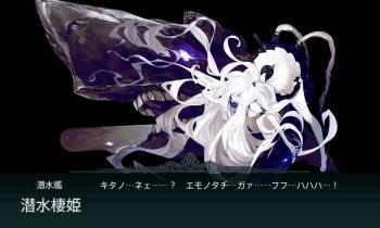 E-1ボス 潜水棲姫