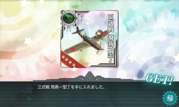 三式戦 飛燕一型丁ゲット