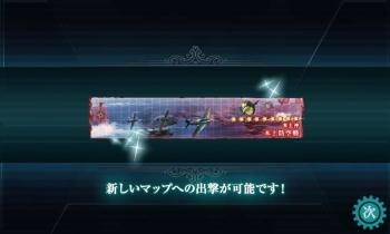 E-2海域へ出撃可能
