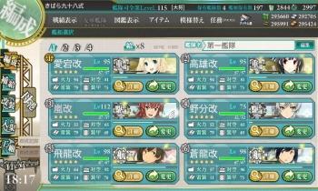 E-2海域出撃編成