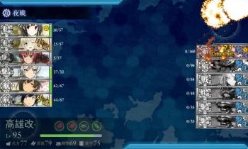 E-2-O 夜戦5戦目 とどめは高雄
