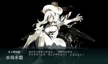 E-3ボス 水母水姫