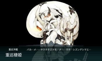 E-4輸送作戦ボス 重巡棲姫