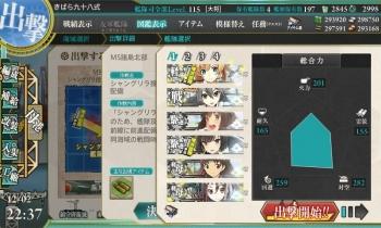 E-4攻撃部隊編成