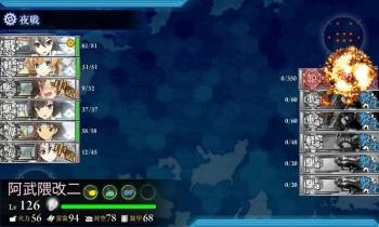 E-4-V 夜戦7戦目 ゲージ破壊は阿武隈改二