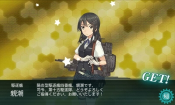 E-5-P S勝利親潮ドロップ