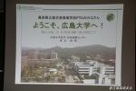 広島大学見学 1