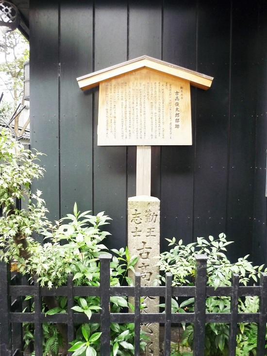 古高俊太郎邸跡石碑
