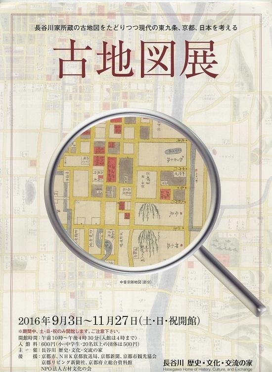 長谷川歴史文化交流の家その2