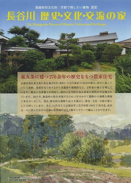 長谷川歴史文化交流の家その1