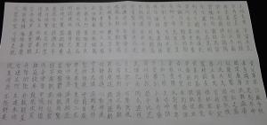 千字文(1~60)