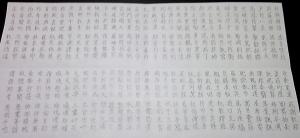 千字文(61~125)