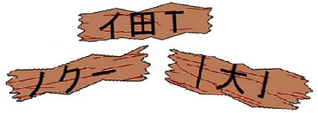 三つの木片