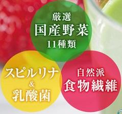 Ⅲ型コラーゲン青汁