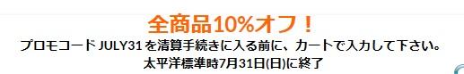 全商品10%OFF!