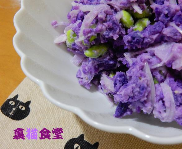 9月13日紫色のポテトサラダ