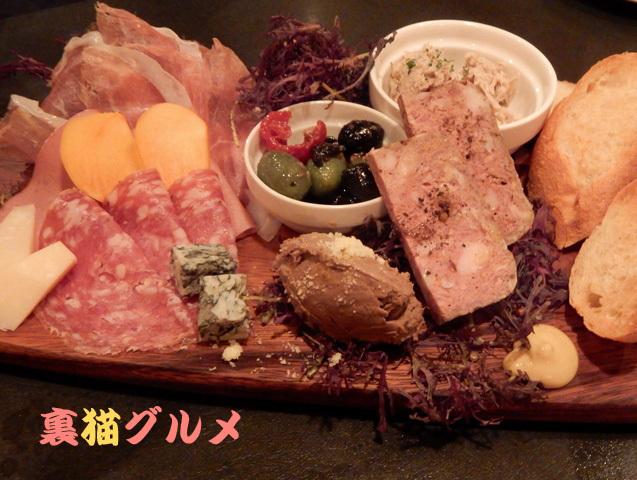 12月5日肉前菜プレート