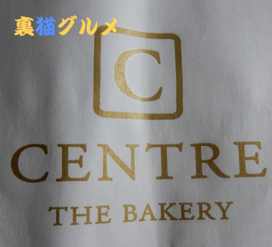 12月20日Centre the Bakery