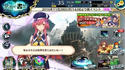 kyawaii_2016112623082656b.jpg