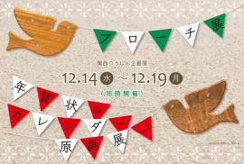 年賀状原画カレンダー展表
