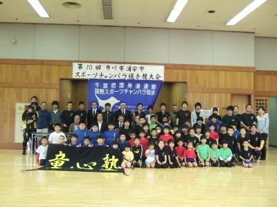 h28市川・浦安練成会 011 (400x300)