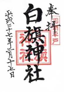 平戸白旗神社・御朱印