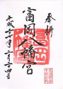 富岡八幡宮・御朱印