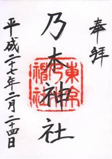 乃木神社・御朱印