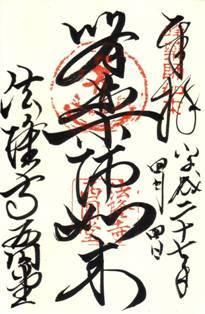 法隆寺・御朱印(西円堂)