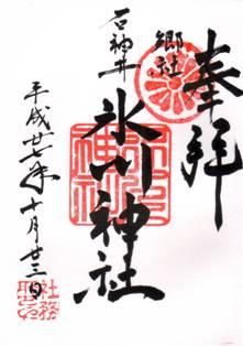 石神井氷川神社・御朱印