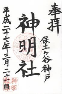 神戸神明社・御朱印