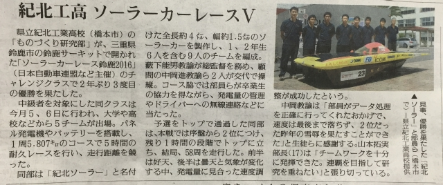 読売新聞8月19日