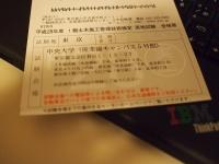 1級土木受験票02