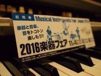 楽器フェア2016チケット