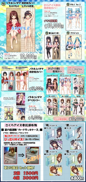 C90_ノラタマ_販売リスト01_まとめ2