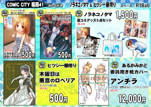 コミックシティ41_ノラタマ_販売リスト (1)