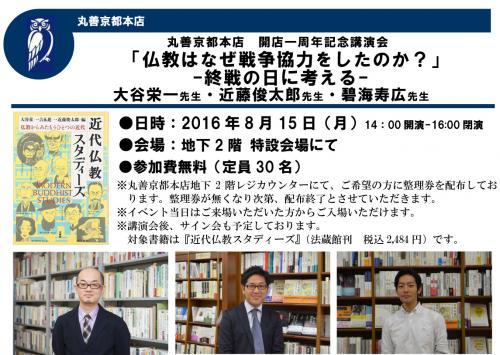 丸善京都1周年記念トークイベント