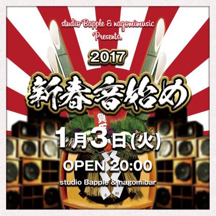 音初め2017