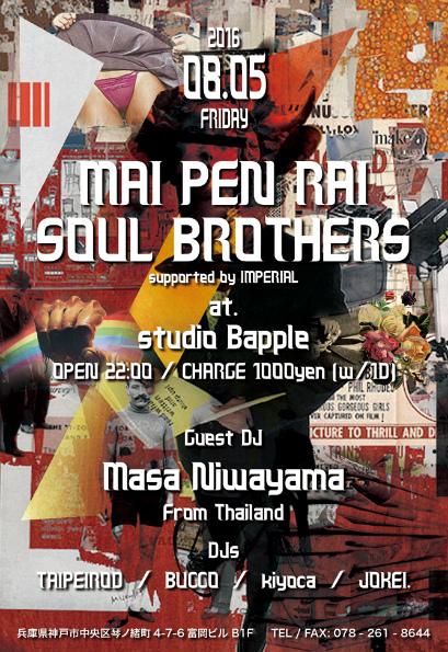 MAI-PEN-RAI-SOUL-BROTHERS_0805_omote.jpg