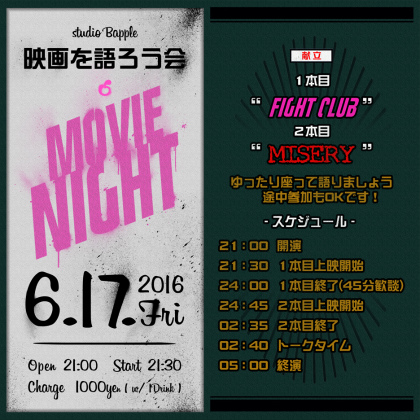 MovieNight_0617.jpg