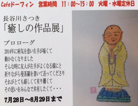 IMG_ハセガワ