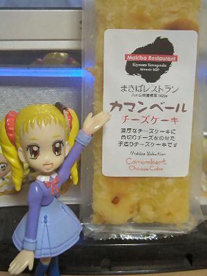 カマンベールチーズケーキ 001