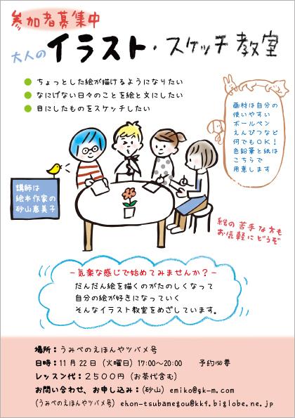 ●ツバメ教室チラシ(web用)