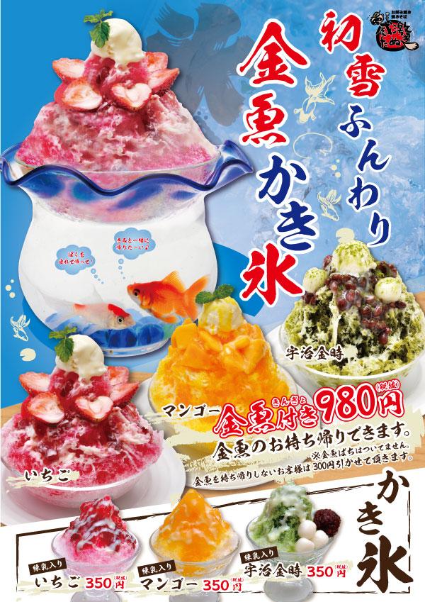 たぬき_かき氷01