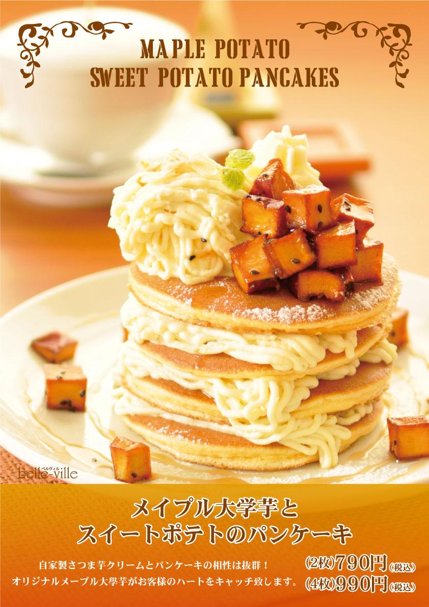 20160826_スイートポテトパンケーキ