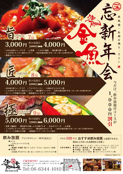 20161004_金魚_宴会チラシA4